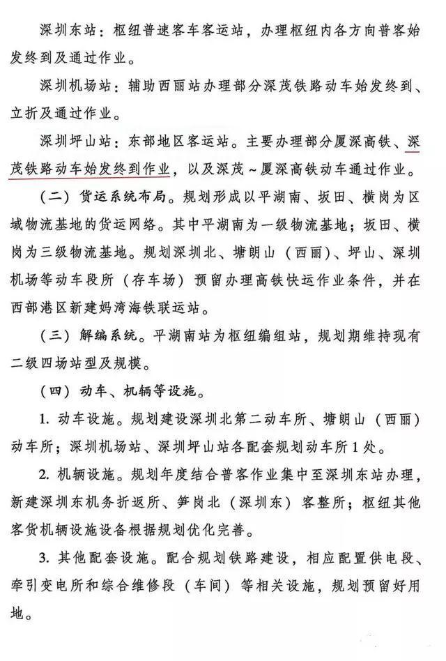 深茂铁路优化 或延伸至汕尾 汕尾新闻 第7张