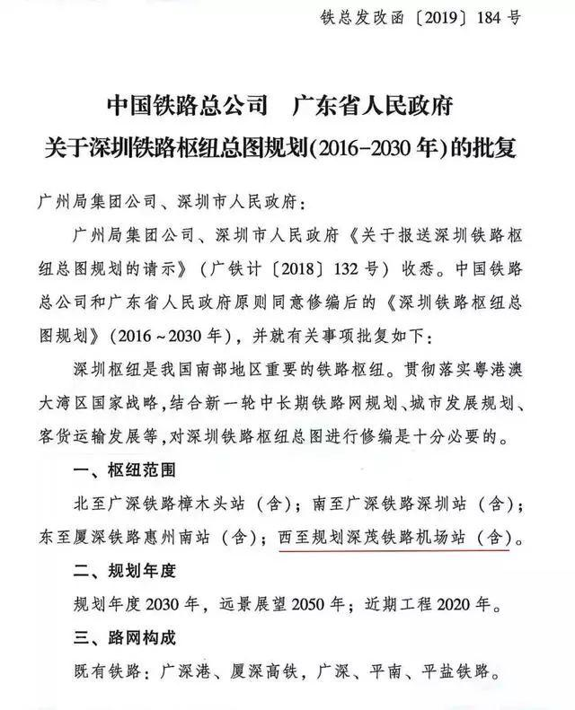 深茂铁路优化 或延伸至汕尾 汕尾新闻 第5张