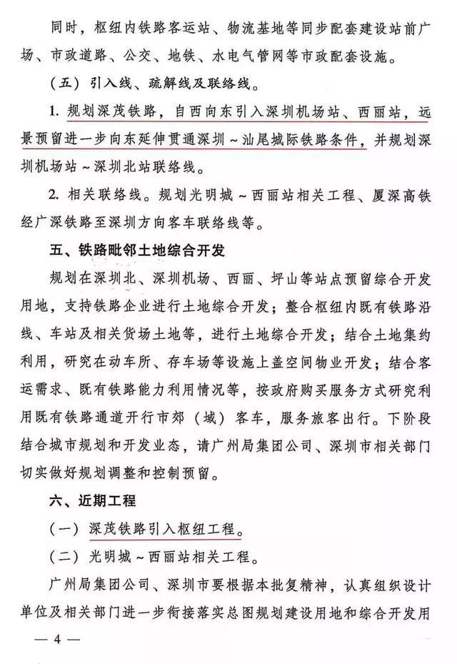 深茂铁路优化 或延伸至汕尾 汕尾新闻 第8张