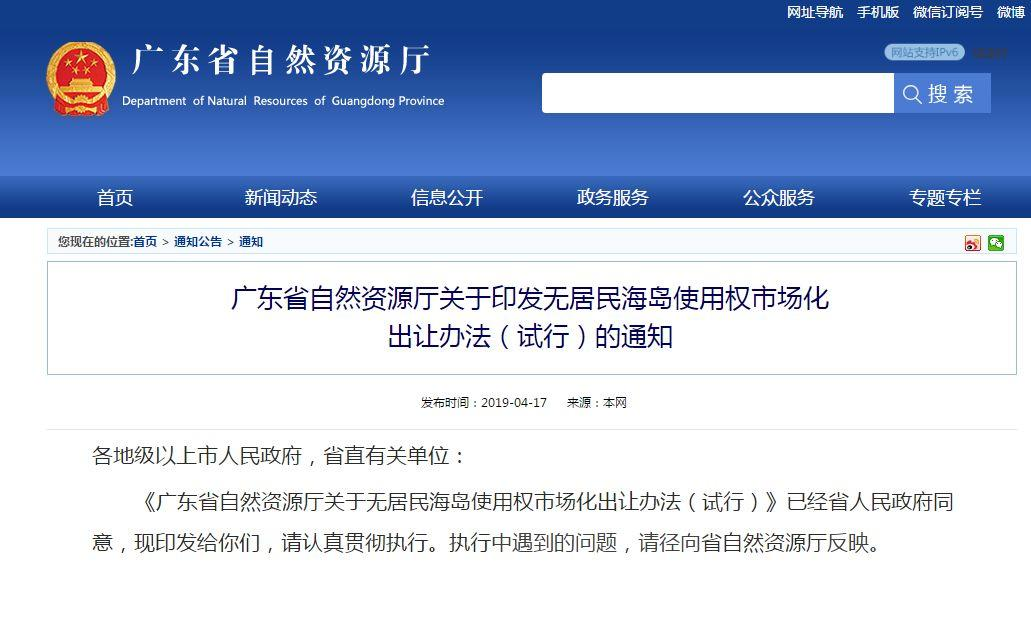 在广东可以买岛了 汕尾有两个 汕尾新闻 第2张