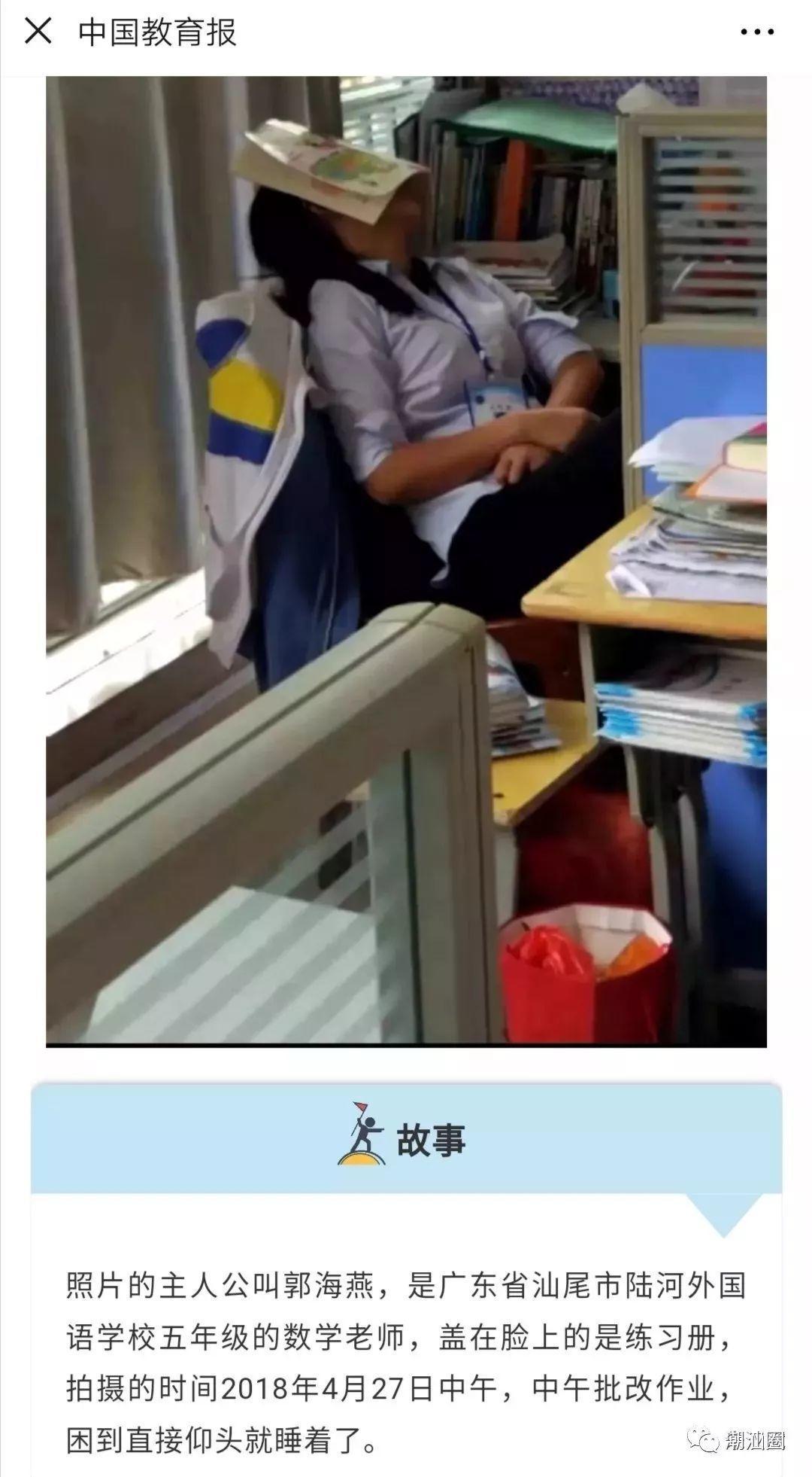 陆河一小学女老师午睡图登上人民日报 陆河 第2张