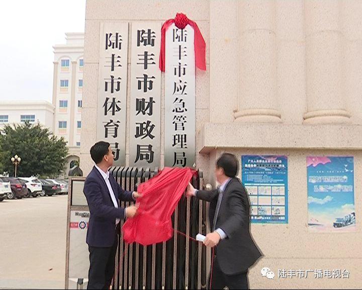 陆丰市一批新成立的工作机构挂牌 陆丰 第8张