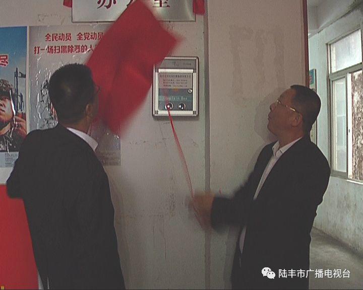 陆丰市一批新成立的工作机构挂牌 陆丰 第19张