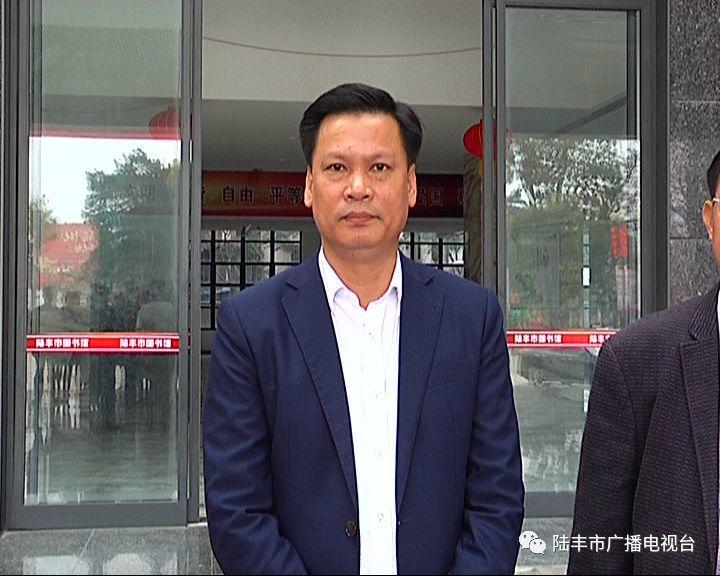 陆丰市一批新成立的工作机构挂牌 陆丰 第12张