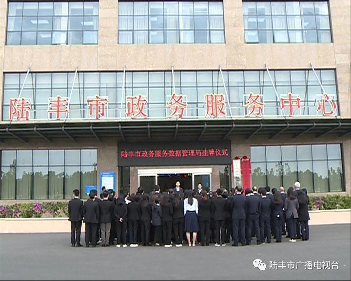 陆丰市一批新成立的工作机构挂牌 陆丰 第1张