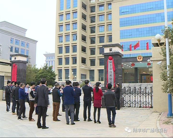 陆丰市一批新成立的工作机构挂牌 陆丰 第37张