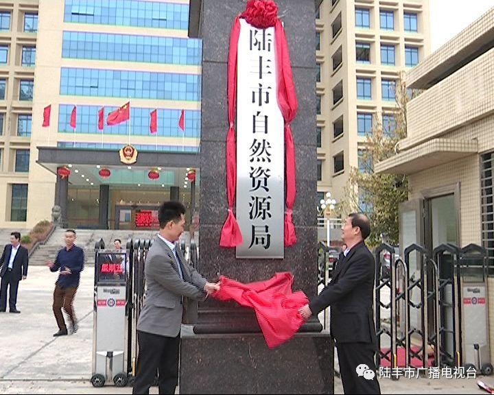 陆丰市一批新成立的工作机构挂牌 陆丰 第39张