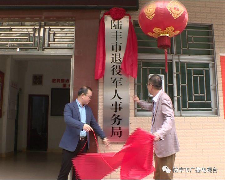 陆丰市一批新成立的工作机构挂牌 陆丰 第36张