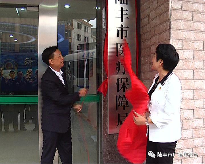 陆丰市一批新成立的工作机构挂牌 陆丰 第32张
