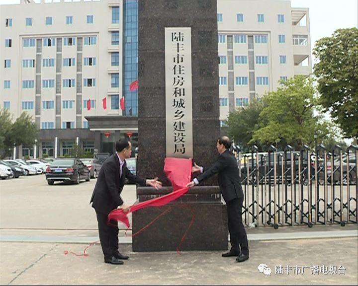 陆丰市一批新成立的工作机构挂牌 陆丰 第41张