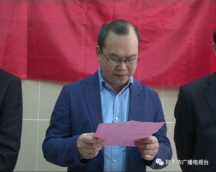 陆丰市一批新成立的工作机构挂牌 陆丰 第34张