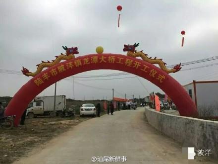 陆丰市陂洋镇隆重举行龙潭大桥工程开工仪式 陆丰 第4张