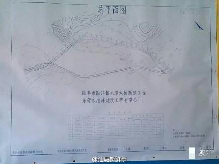 陆丰市陂洋镇隆重举行龙潭大桥工程开工仪式 陆丰新闻 第3张