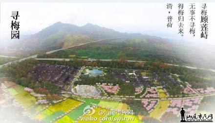 海丰计划把莲花片五村打造成为集宜居、产业、旅游、度假、观光于一体 海丰新闻 第5张