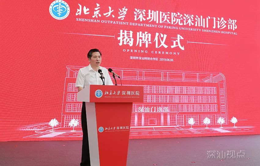 北大深圳医院深汕门诊部揭牌启用 深汕合作区新闻 第3张