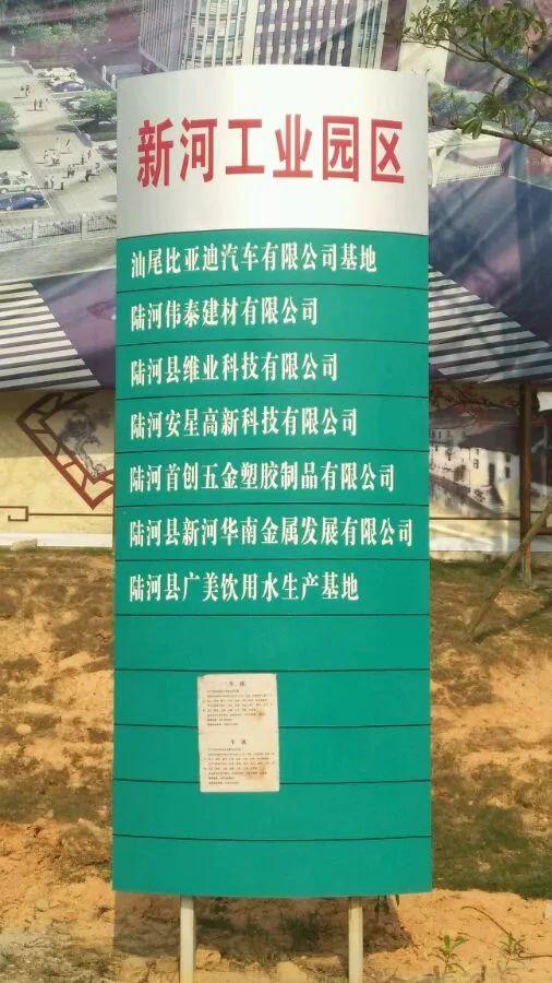 比亚迪等企业入驻 陆河新河工业园四个月产值18亿 陆河 第6张