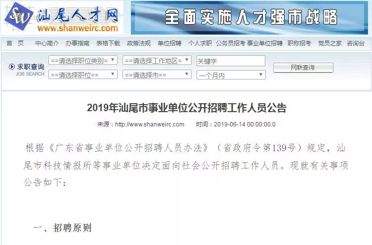 2019汕尾事业单位公开招聘7月1号开始报名 汕尾新闻