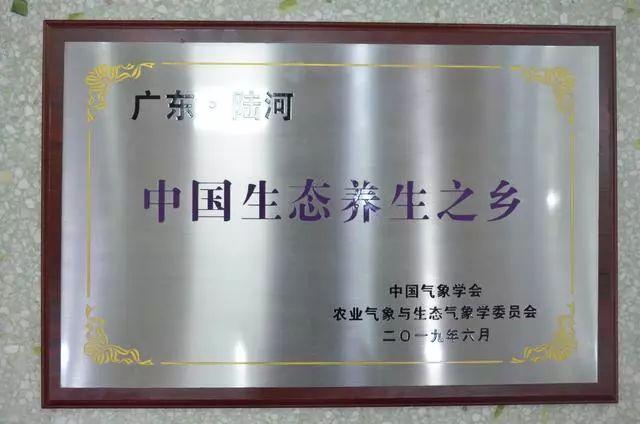 """陆河获评广东首个""""中国生态养生之乡"""" 陆河新闻 第2张"""