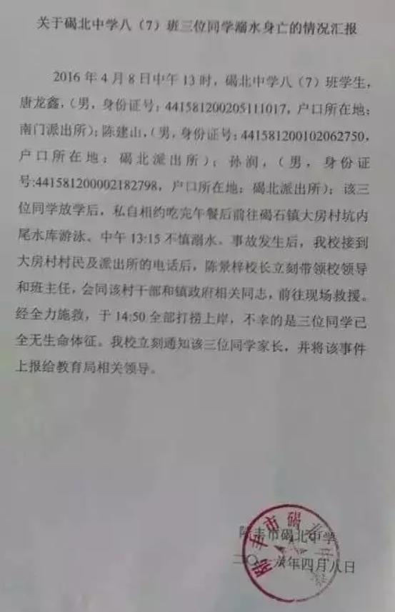 陆丰碣石三名学生下水库游泳溺水身亡(视频) 陆丰新闻 第2张