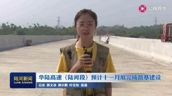 华陆高速(陆河段)预计十一月底完成路基建设 陆河 第1张