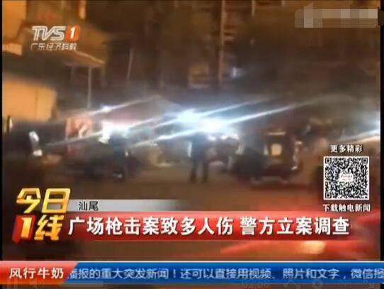 陆丰闹市发生枪战30人斗殴 警方:债务纠纷引发(视频) 陆丰新闻