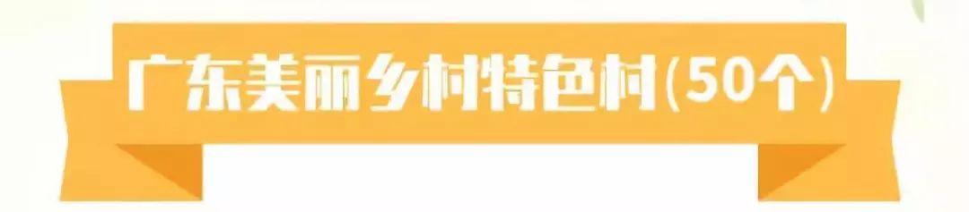 """海丰县附城镇新山村获选""""首届广东十大美丽乡村""""(视频) 海丰新闻 第21张"""