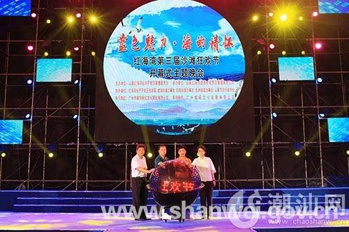 2016中国·汕尾红海湾第三届沙滩狂欢节隆重开幕 汕尾新闻