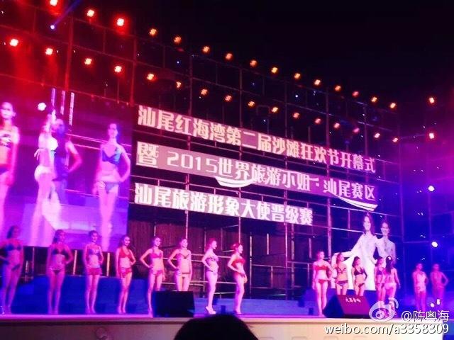 第二届红海湾沙滩狂欢节开幕 汕尾新闻 第1张