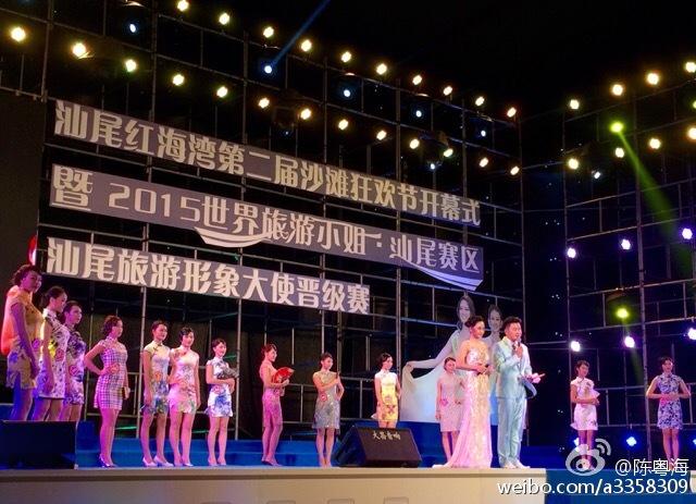 第二届红海湾沙滩狂欢节开幕 汕尾新闻 第2张