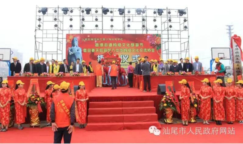 红海湾遮浪街道隆重举行妈祖文化旅游节 汕尾新闻 第1张
