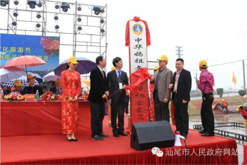 红海湾遮浪街道隆重举行妈祖文化旅游节 汕尾新闻 第3张