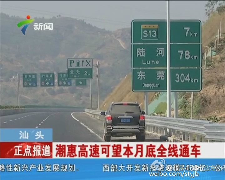 潮惠高速二期工程月底全线通车 特别关注 第1张