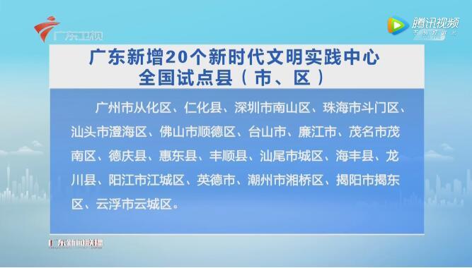 shanweihaifeng.jpg 汕尾市城区、海丰被定为全国新时代文明实践中心试点单位 汕尾新闻
