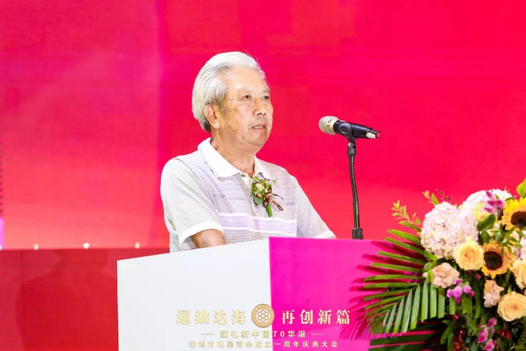 珠海市汕尾商会隆重举办庆典大会庆祝成立一周年 捐款500万 特别关注 第7张