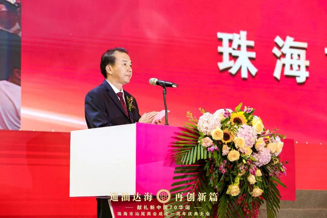 珠海市汕尾商会隆重举办庆典大会庆祝成立一周年 捐款500万 特别关注 第11张