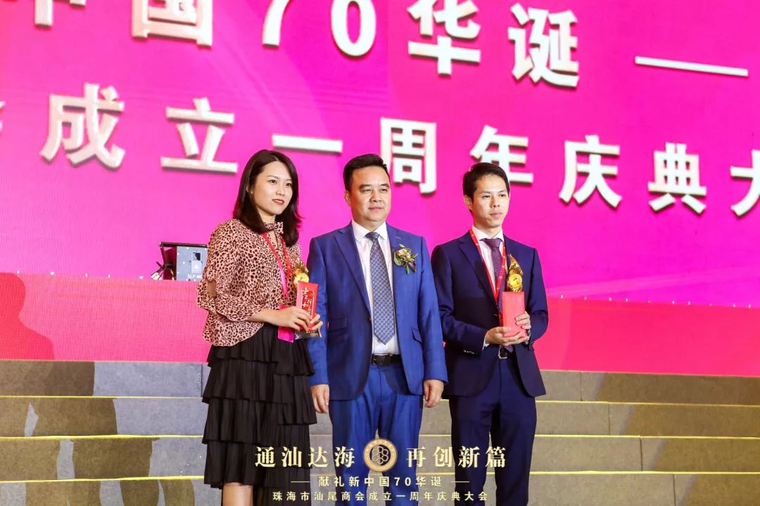 珠海市汕尾商会隆重举办庆典大会庆祝成立一周年 捐款500万 特别关注 第14张