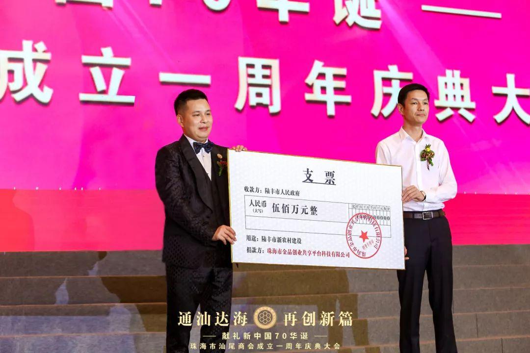 珠海市汕尾商会隆重举办庆典大会庆祝成立一周年 捐款500万 特别关注 第17张