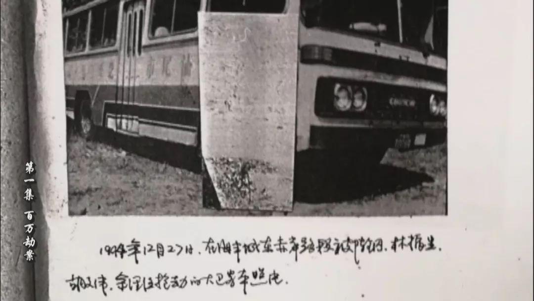 海丰1994年赤岸桥百万大劫案最后一名劫匪到案伏法 海丰新闻 第1张