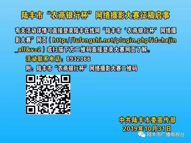 """陆丰市""""农商银行杯""""网络摄影大赛征稿启事 陆丰新闻"""