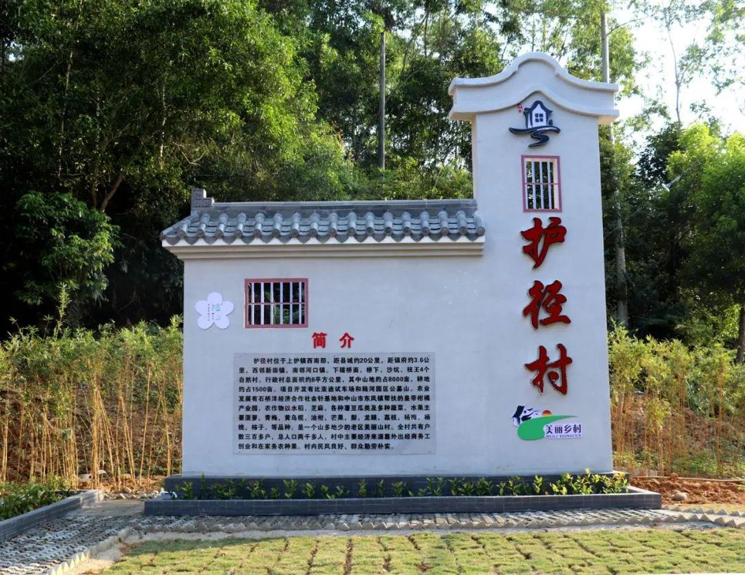 陆河上护镇护径村农业产业园皇帝柑种植基地 陆河新闻 第2张