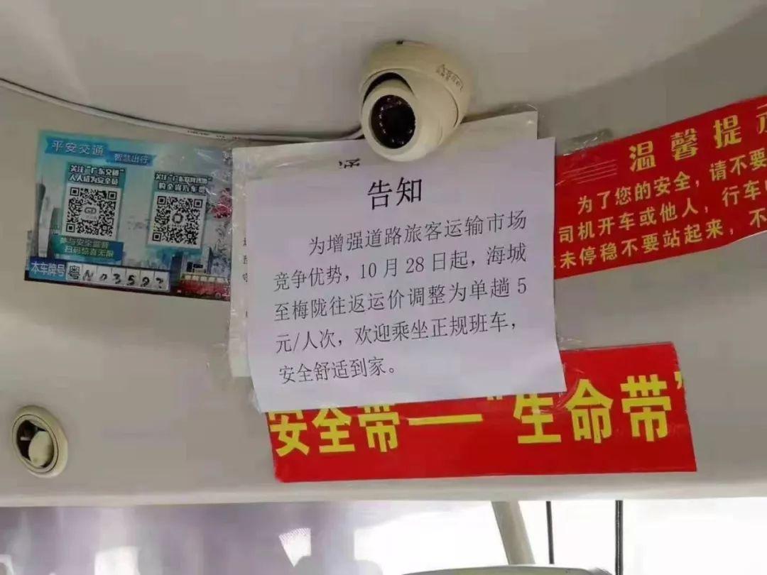 3.jpg 海丰海城至梅陇往返专线车票价调整为5元 海丰新闻