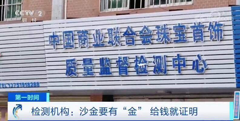"""海丰梅陇""""沙金""""当黄金卖被央视曝光 执法部门查处5人被立案调查 海丰新闻 第3张"""