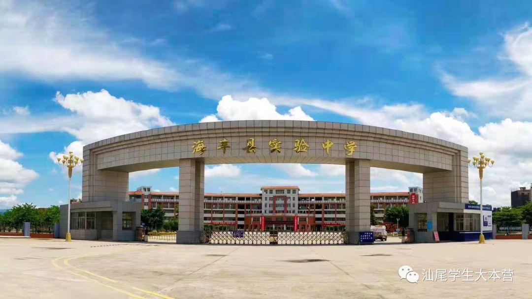 关于海丰县实验中学的16个真相 海丰新闻 第1张