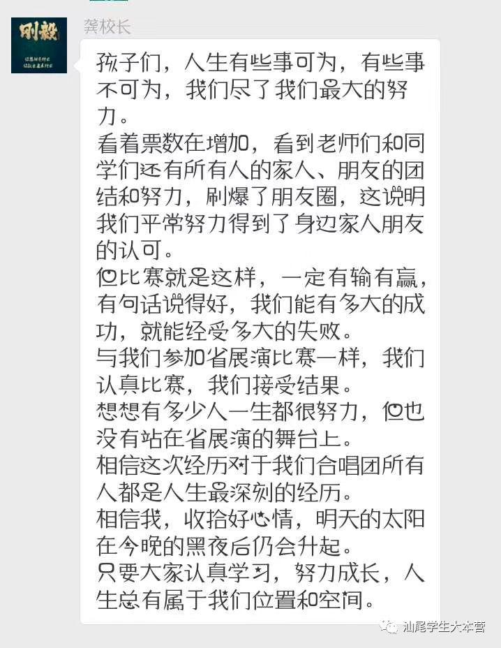 关于海丰县实验中学的16个真相 海丰新闻 第22张