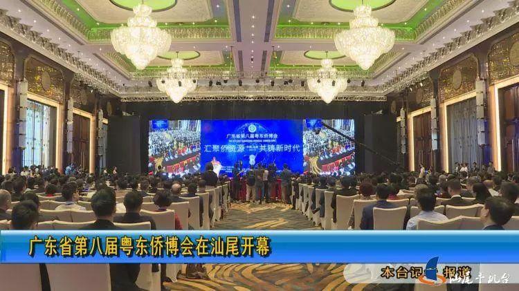 广东省第八届粤东侨博会在汕尾开幕 汕尾新闻 第1张