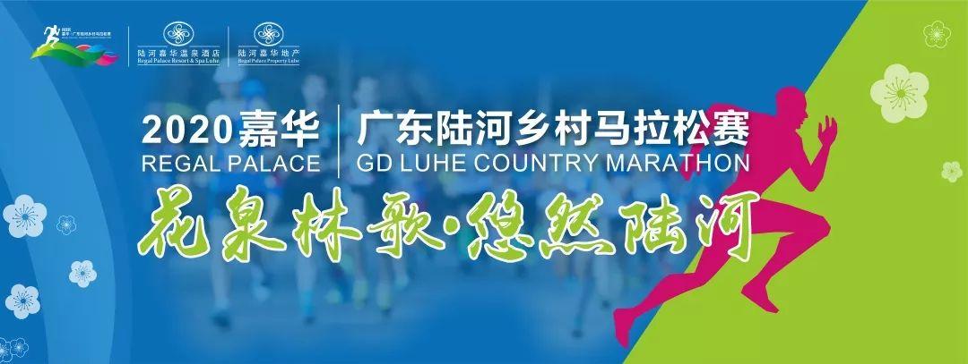 2020嘉华丨广东陆河乡村马拉松正式开启报名 陆河新闻 第1张