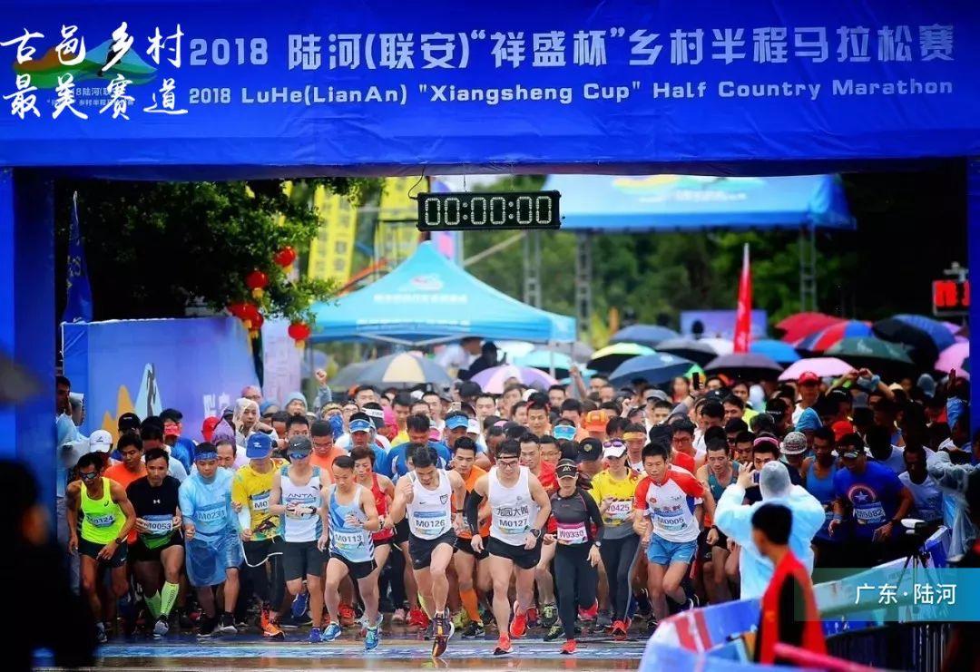 2020嘉华丨广东陆河乡村马拉松正式开启报名 陆河新闻 第3张