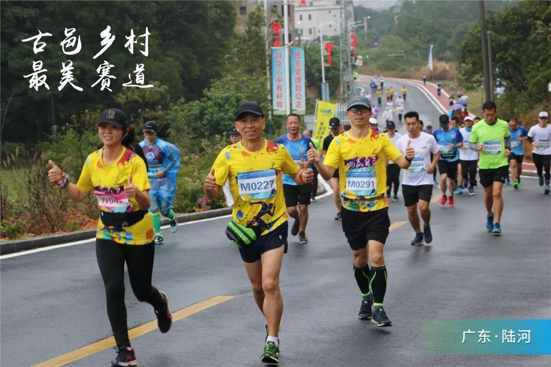 2020嘉华丨广东陆河乡村马拉松正式开启报名 陆河新闻 第4张