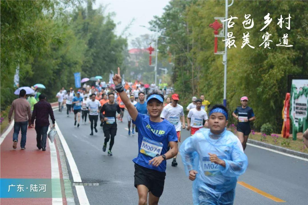 2020嘉华丨广东陆河乡村马拉松正式开启报名 陆河新闻 第5张