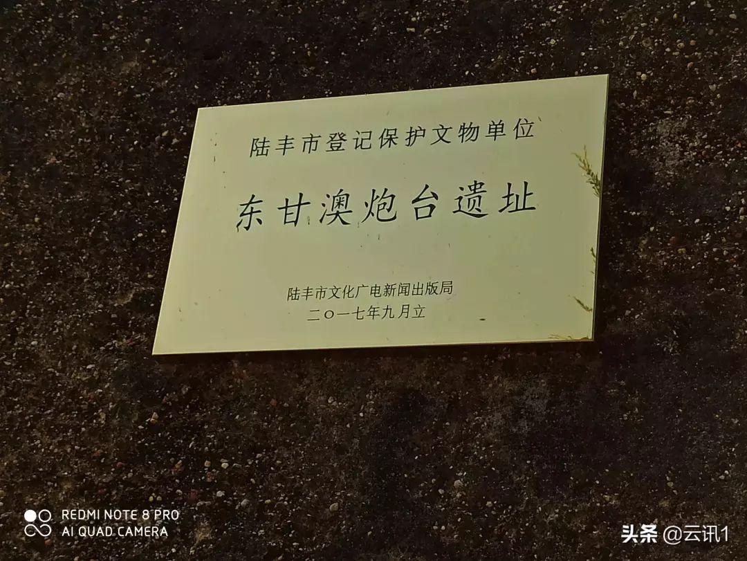 陆丰甲东海边有一座奎湖古堡 海陆丰文化 第3张